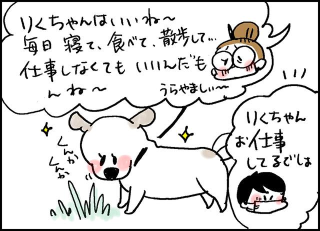 りくのお仕事3