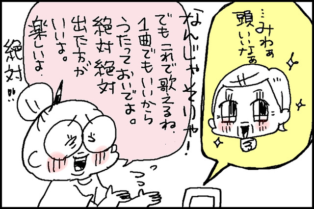 カラオケ大会6