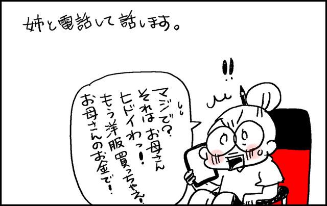 よしみ通信4