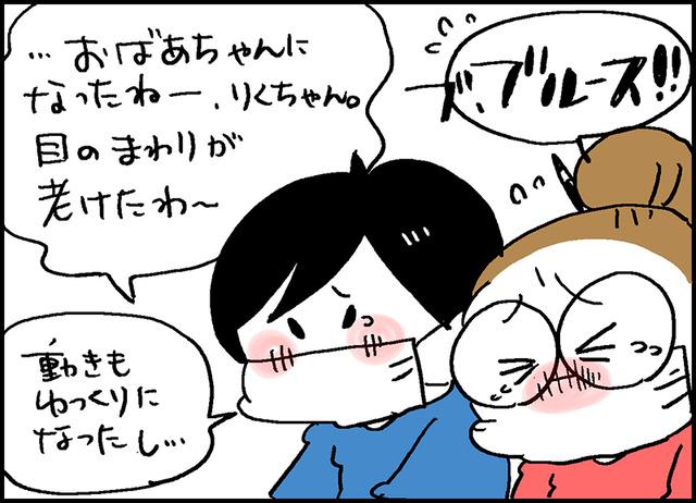 りくのお仕事8