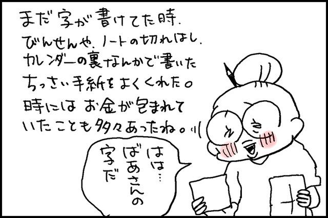 ばあさんの手紙3