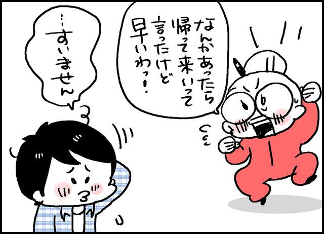 息子くる〜〜3