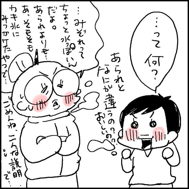 今日は寒い7