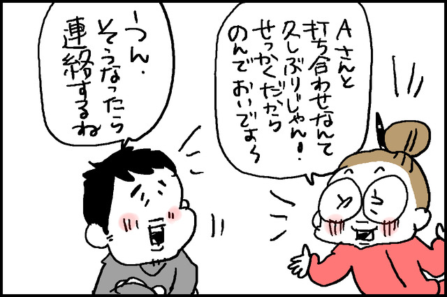 打ち合わせ4a