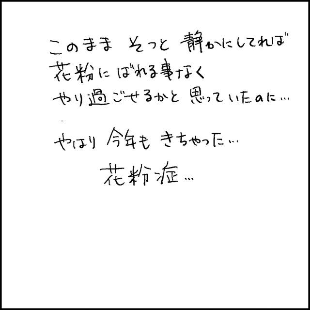 バレたか・・・4