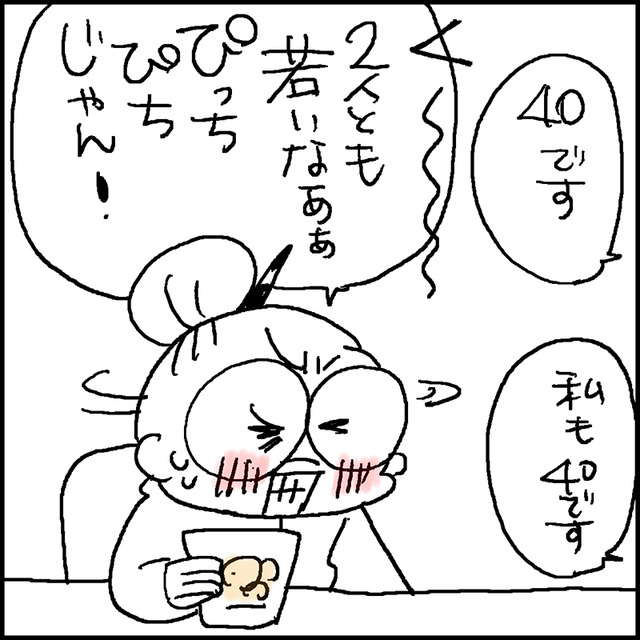 ピッチピチ2