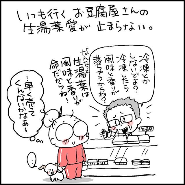 お豆腐屋さん4
