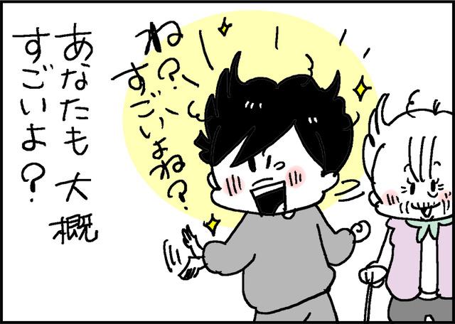スーパーサイヤ人4