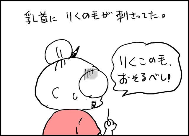 mimikara 5