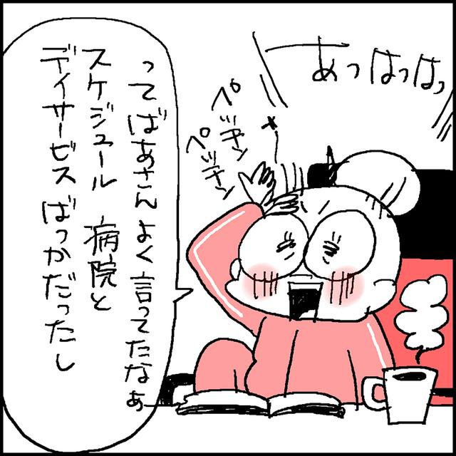 スケジュール帳4