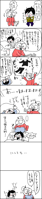 上手いこと言うな〜〜