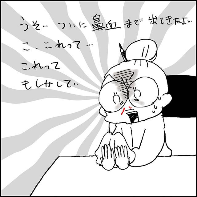 バレたか・・・2