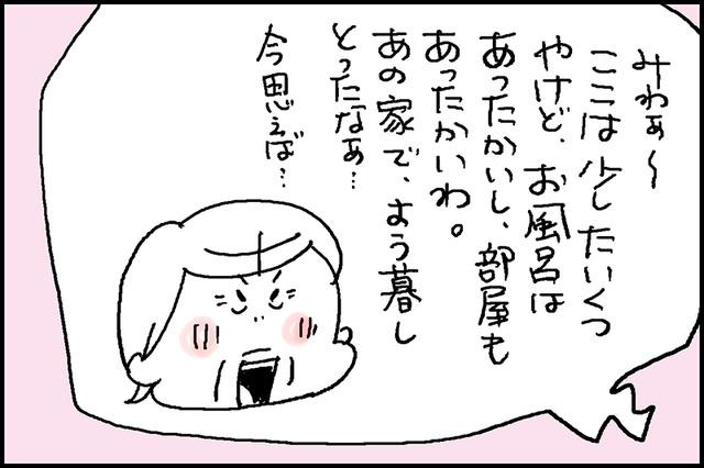正月の母4