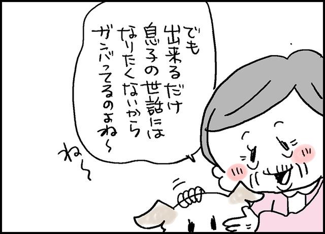 迷子のおばあちゃん5