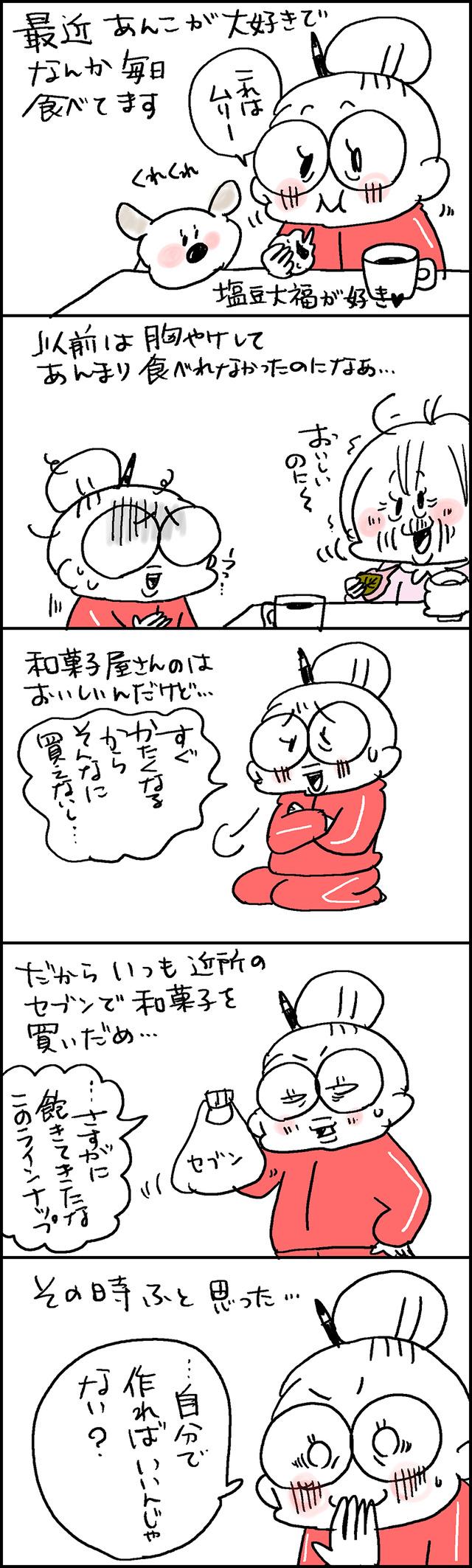 和菓子ブーム1