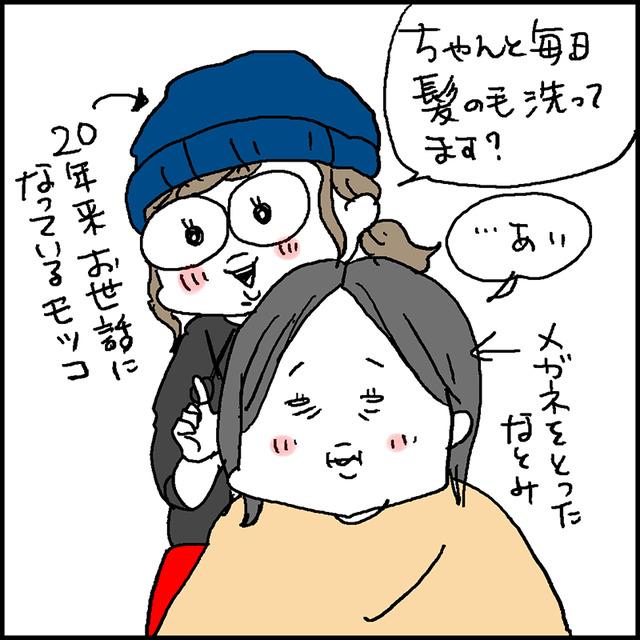 老けたな〜3