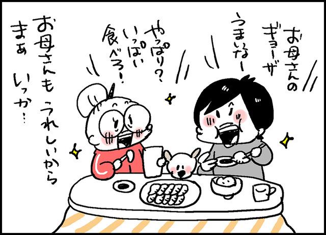 息子くる〜〜5