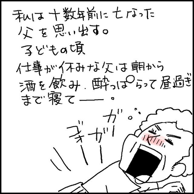 歌丸師匠5