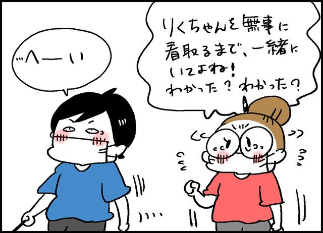 りくのお仕事6