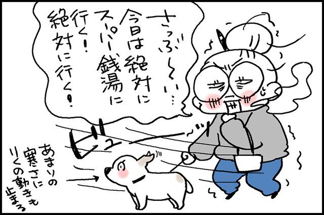 スーパー銭湯1