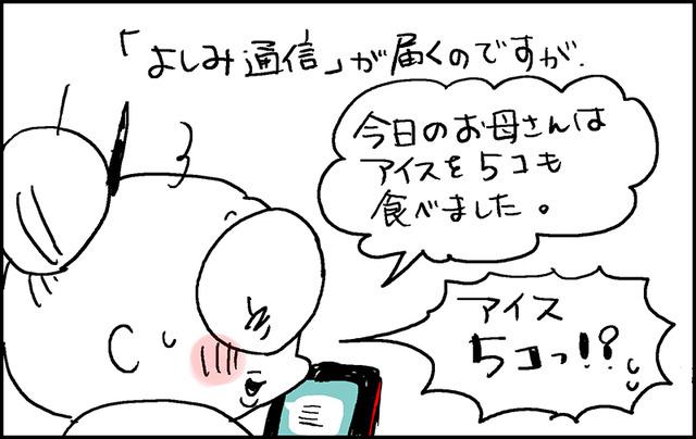 よしみ通信2