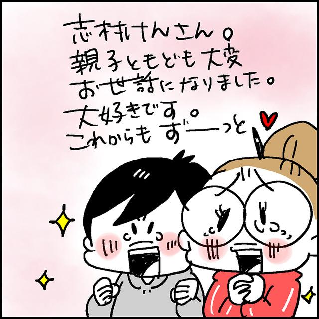 志村けんさん2