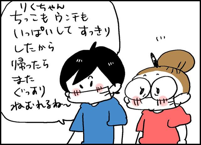 りくのお仕事2