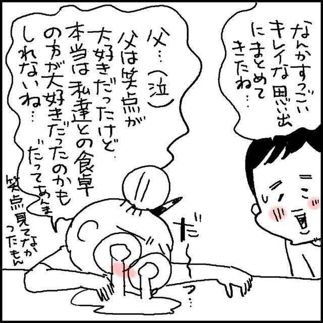 歌丸師匠9