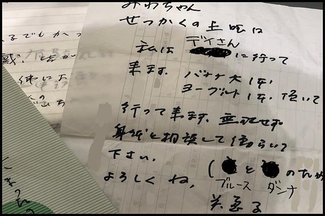 ばあさんの手紙5