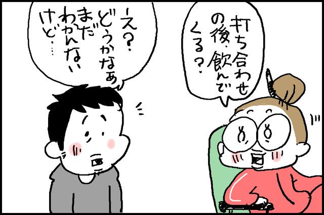 打ち合わせ2