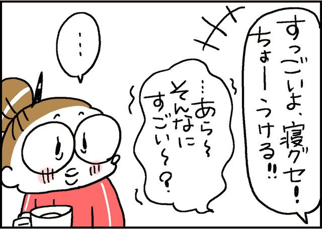 スーパーサイヤ人2