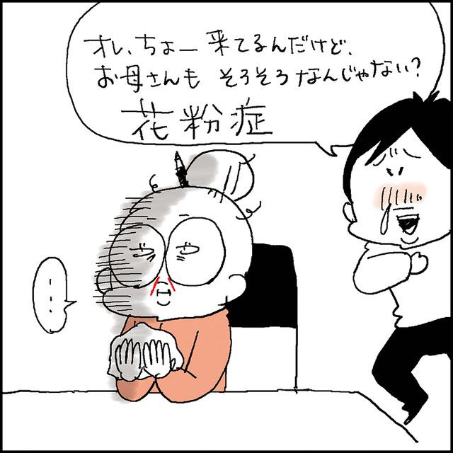 バレたか・・・3
