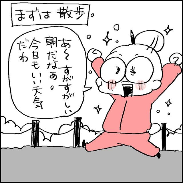 りくの生活3