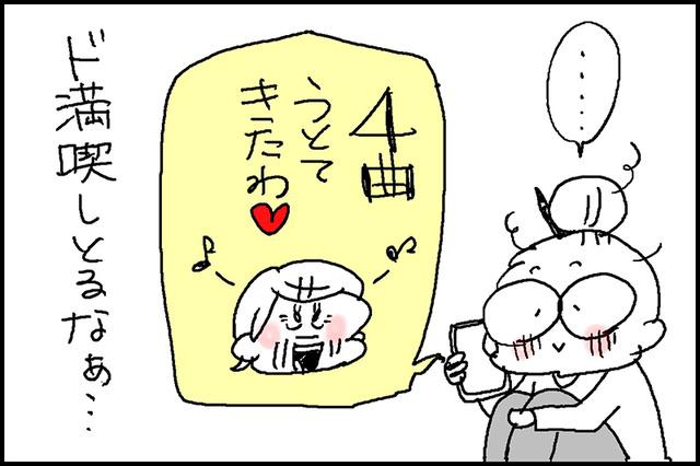 カラオケ大会2-3