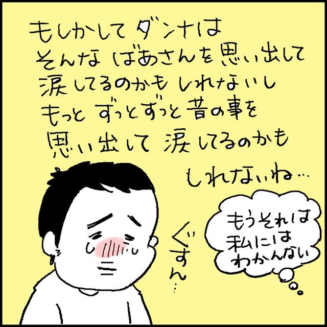 歌丸師匠4