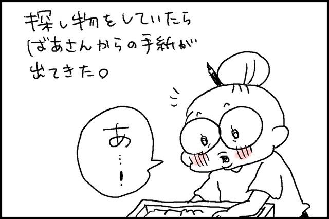 ばあさんの手紙1
