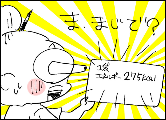 かにぱん6