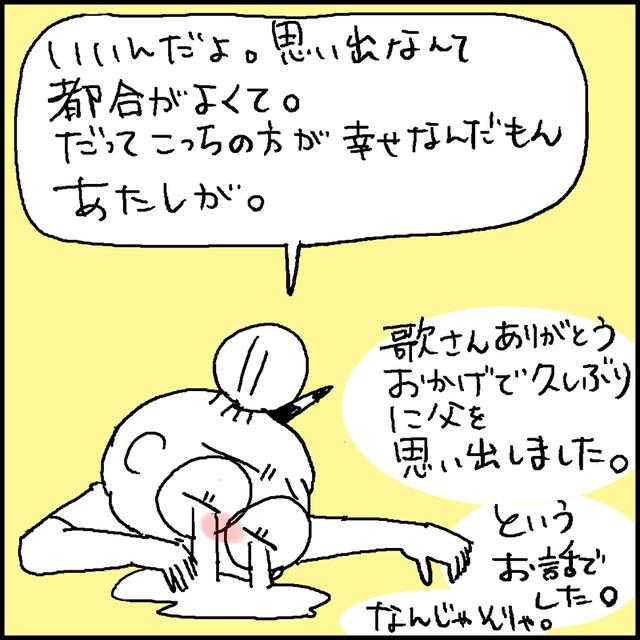 歌丸師匠10