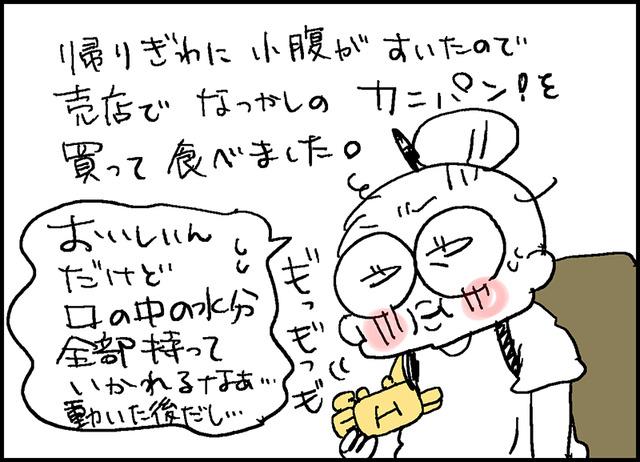 かにぱん4