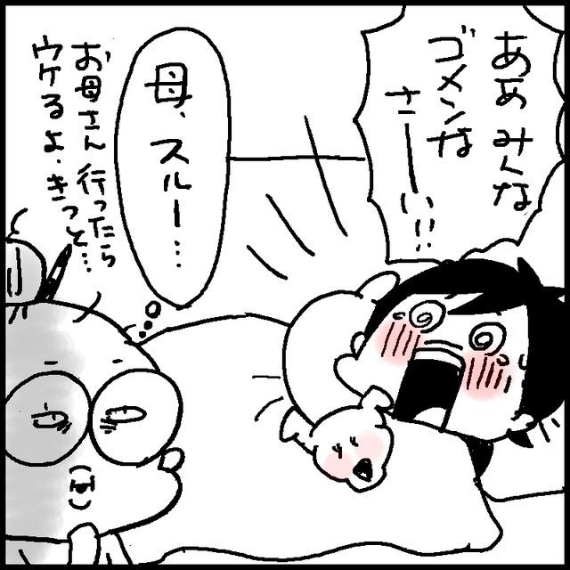 インフルエンザ6