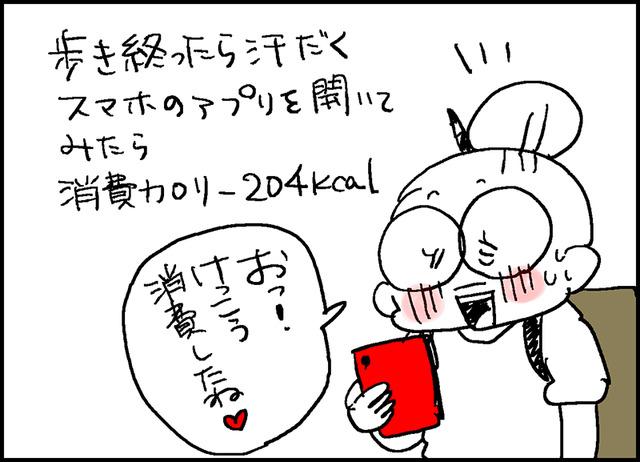 かにぱん3