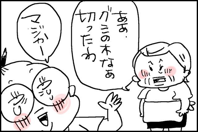 guminimi 4