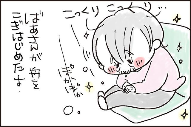 居眠り1a