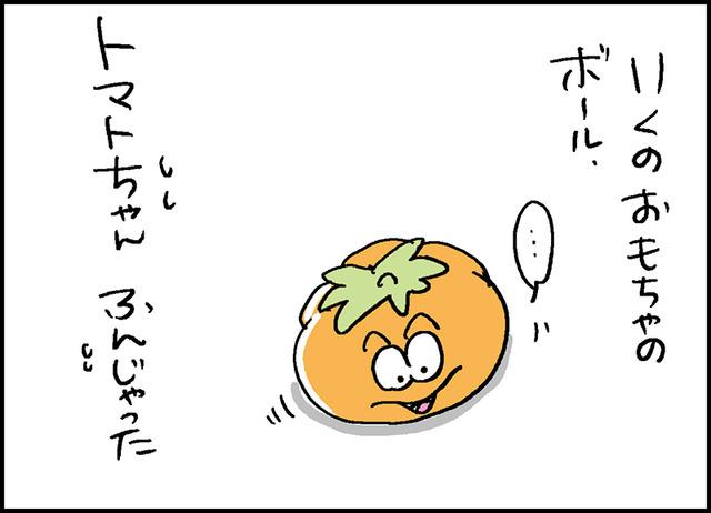 トマトちゃん5