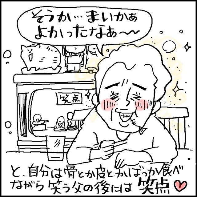 歌丸師匠8