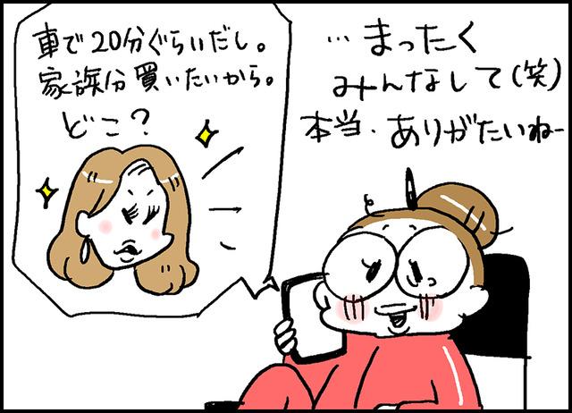 ありがたいね〜9
