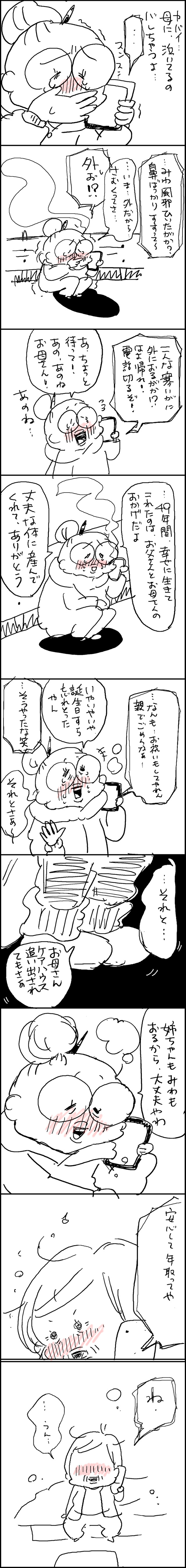 伝える4a
