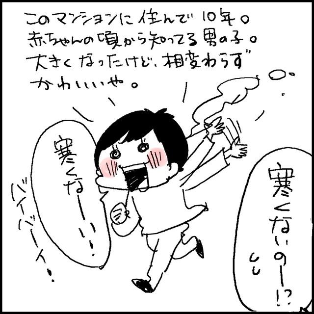 今日は寒い8
