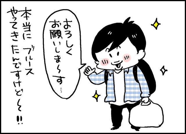 息子くる〜〜2