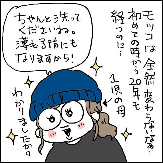 老けたな〜4